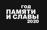 2020 год памяти